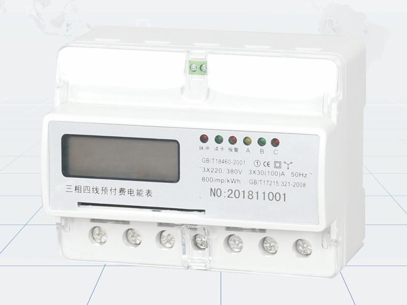 三相插卡式预付费电能表
